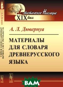 Купить Материалы для словаря древнерусского языка, ЛЕНАНД, Дювернуа А.Л., 978-5-9710-3231-1