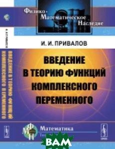 Купить Введение в теорию функций комплексного переменного, ЛЕНАНД, Привалов И.И., 978-5-9710-1399-0