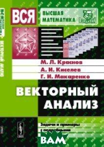 Купить Векторный анализ. Задачи и примеры с подробными решениями, URSS, Краснов М.Л., 978-5-9710-6336-0