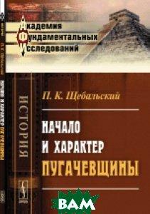 Купить Начало и характер пугачевщины, ЛЕНАНД, Щебальский П.К., 978-5-9710-3247-2