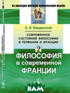 Купить Современное состояние философии в Германии и Франции. Философия в современной Франции. Часть 2, URSS, Введенский А.И., 978-5-9710-2638-9