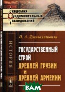 Купить Государственный строй древней Грузии и древней Армении, ЛЕНАНД, Джавахишвили И.А., 978-5-9710-3521-3