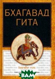 Купить Бхагавадгита, РИПОЛ КЛАССИК, 978-5-386-09557-4