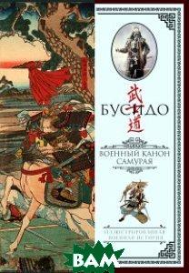 АСТ / Бусидо. Военный канон самурая