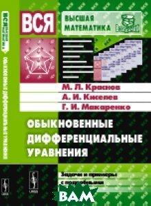 Обыкновенные дифференциальные уравнения. Задачи и примеры с подробными решениями, URSS, Краснов М.Л., 978-5-9710-5594-5  - купить со скидкой