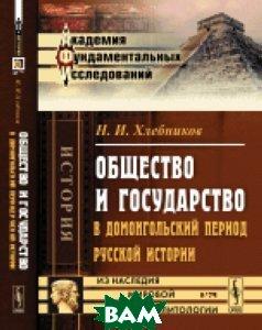 Купить Общество и государство в домонгольский период русской истории, URSS, Хлебников Н.И., 978-5-9710-3566-4
