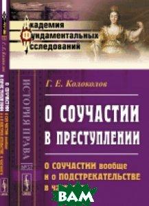 Купить О соучастии в преступлении, ЛЕНАНД, Колоколов Г.Е., 978-5-9710-2958-8