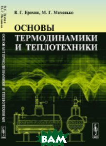 Купить Основы термодинамики и теплотехники, URSS, Ерохин В.Г., 978-5-9710-5228-9