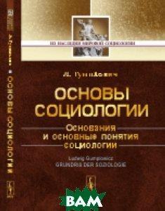 Купить Основы социологии, URSS, Гумплович Л., 978-5-9710-3728-6