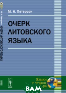 Купить Очерк литовского языка, ЛЕНАНД, Петерсон М.Н., 978-5-9710-1281-8
