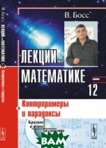 Лекции по математике. Контрпримеры и парадоксы. Том 12