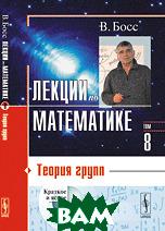 Купить Лекции по математике. Теория групп. Том 8, URSS, Босс В., 978-5-397-06805-5