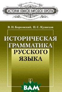 Купить Историческая грамматика русского языка, ЛЕНАНД, Борковский В.И., 978-5-9710-3250-2