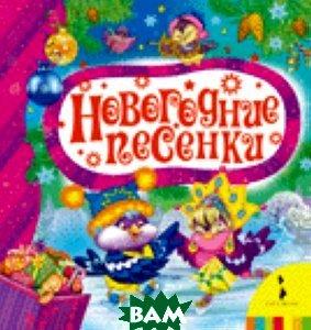 Купить Новогодние песенки, РОСМЭН, Клокова-Лапина М., 978-5-353-06823-5