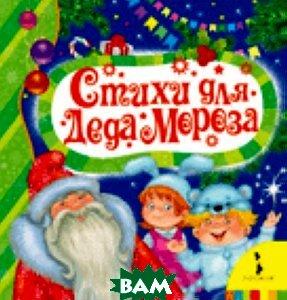 Купить Стихи для деда Мороза, РОСМЭН, Дрожжин С.Д., 978-5-353-06824-2