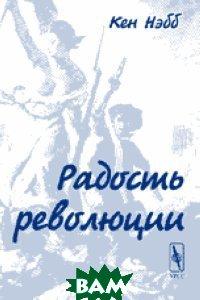 Купить Радость революции, ЛЕНАНД, Нэбб Кен, 978-5-9710-1379-2