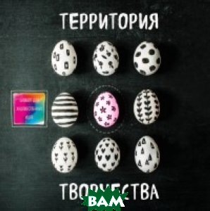 Купить Блокнот для художественных идей. Яйцо, ЭКСМО, 978-5-699-92292-5