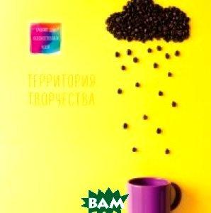 Купить Блокнот для художественных идей. Кофе, ЭКСМО, 978-5-699-92286-4