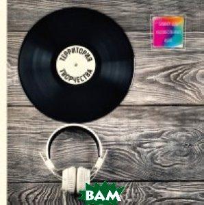 Купить Блокнот для художественных идей. Пластинка, ЭКСМО, 978-5-699-92290-1