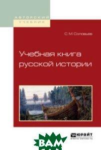Учебная книга русской истории. Учебное пособие для вузов