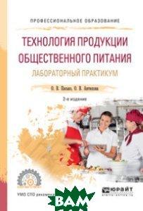 Технология продукции общественного питания. Лабораторный практикум. Учебное пособие для СПО