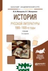 История русской литературы. 1900-1920-е годы. Учебник для академического бакалавриата