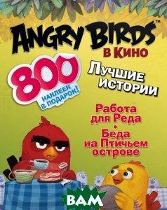 Купить Angry birds в кино. Лучшие истории (с наклейками), АСТ, Стивенс Сара, 978-5-17-100366-1