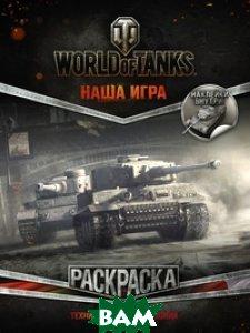 Купить World of Tanks. Раскраска. Техника Германии и Японии (с наклейками), АСТ, 978-5-17-097734-5