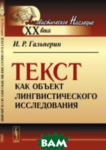 Текст как объект лингвистического исследования, URSS, Гальперин И.Р., 978-5-9710-2401-9  - купить со скидкой