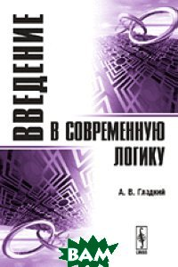 Купить Введение в современную логику, Либроком, Гладкий А.В., 978-5-397-05430-0