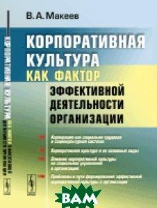 Купить Корпоративная культура как фактор эффективной деятельности организации, URSS, Макеев В.А., 978-5-9710-2100-1