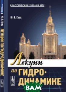 Купить Лекции по гидродинамике, ЛЕНАНД, Ю. В. Грац, 978-5-9710-1637-3