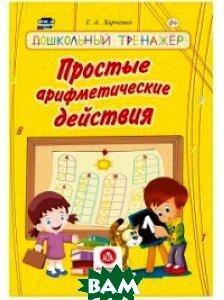 Купить Простые арифметические действия. Сборник развивающих заданий для детей дошкольного возраста, Учитель, Харченко Т.А., 978-5-7057-4833-4