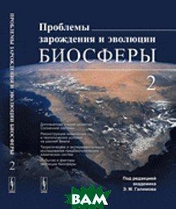Купить Проблемы зарождения и эволюции биосферы. Том 2, КРАСАНД, 978-5-396-00499-3
