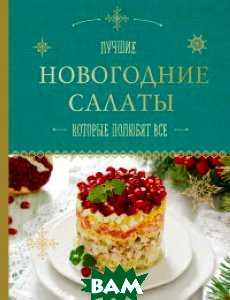 Купить Лучшие новогодние салаты, которые полюбят все, ЭКСМО, Серебрякова Н.Э., 978-5-699-91264-3
