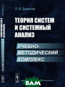 Купить Теория систем и системный анализ. Учебно-методический комплекс, URSS, Данелян Т.Я., 978-5-9710-2935-9