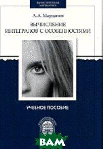 Купить Вычисление интегралов с особенностями, Издательский дом Санкт-Петербургского государственного университета, Марданов А.А., 978-5-288-05179-1