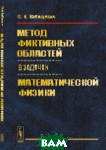 Купить Метод фиктивных областей в задачах математической физики, URSS, Вабищевич П.Н., 978-5-9710-3919-8