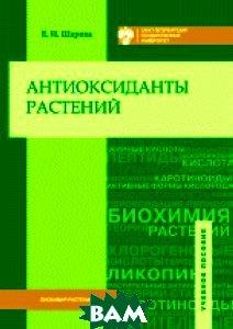 Купить Антиоксиданты растений, Издательство СПбГУ, Шарова Е.И., 978-5-288-05641-3