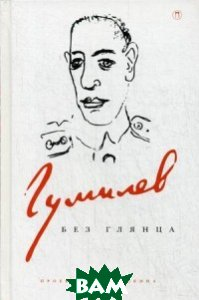 Купить Гумилев без глянца, Пальмира, Фокина П., 978-5-521-00078-4
