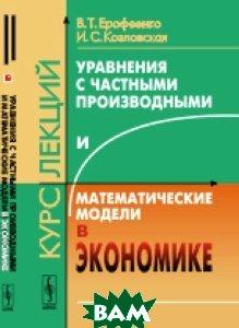 Купить Уравнения с частными производными и математические модели в экономике. Курс лекций, Либроком, Ерофеенко В.Т., 978-5-397-05179-8