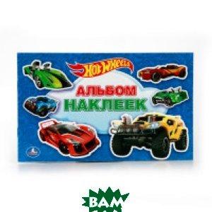 Купить Альбом наклеек. Hot wheels, Умка, 978-5-506-00898-9