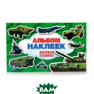 Купить Альбом наклеек. Военная техника, Умка, 978-5-506-00765-4