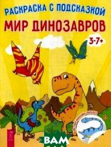 Купить Мир динозавров. Книга-раскраска с цветными наклейками-образцами, ВЕСЬ, 978-5-9573-3052-3
