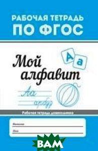 Купить Мой алфавит. Рабочая тетрадь, ФЕНИКС, 978-5-222-28436-0