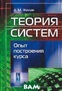 Купить Теория систем. Опыт построения курса, URSS, Жилин Д.М., 978-5-9710-4379-9