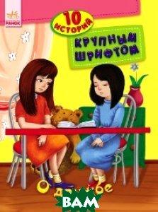 Купить О дружбе, Ранок ООО, Каспарова Ю., 978-966-74-8259-6