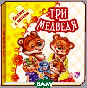 Купить Три медведя. Книжка-пазл. 5 пазлов, Ранок ООО, Стешенко-Дядечко Н.В., 978-966-74-7867-4