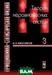 Купить Термодинамика и статистическая физика. Теория неравновесных систем. Том 3, URSS, Квасников И.А., 978-5-354-01523-8