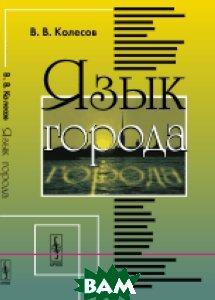 Купить Язык города, Либроком, Колесов В.В., 978-5-397-05246-7